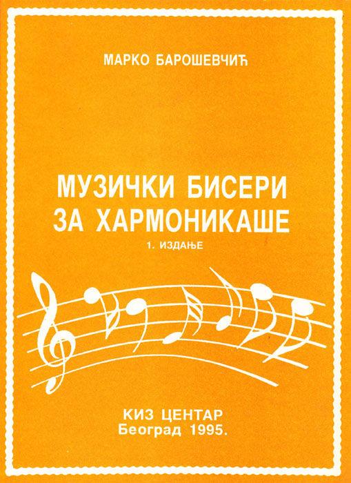 Muzički biseri za harmonikaše