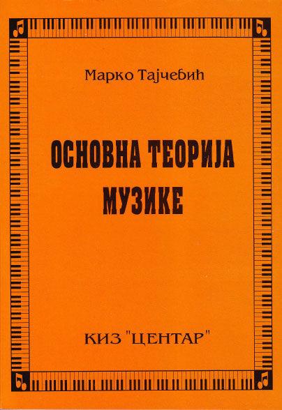 Osnovna teorija muzike Marko Tajčević